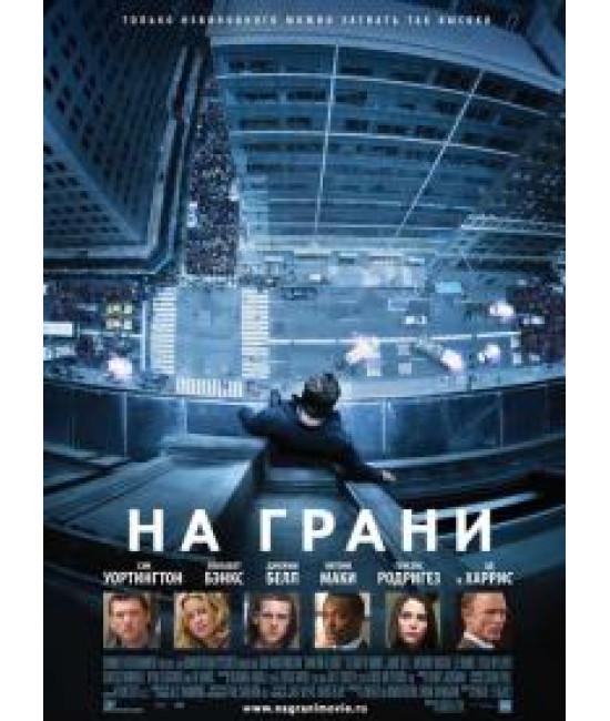 На грани [Blu-ray] 2012