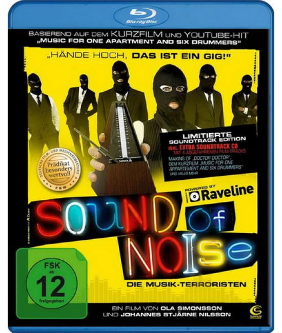 Звуки шума [Blu-Ray]