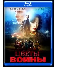 Цветы войны [Blu-ray]