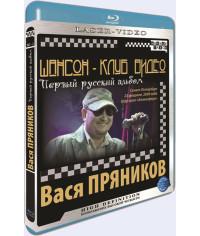 Шансон-Клуб Видео. Вася Пряников. Первый русский альбом