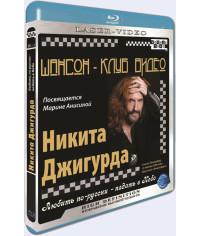 Шансон-Клуб Видео. Никита Джигурда. Любить по-русски - падать в