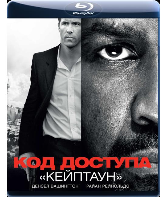 Код доступа «Кейптаун» [Blu-Ray]