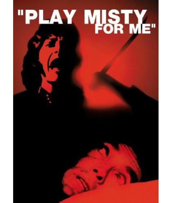 Сыграй мне перед смертью (Сыграй мне