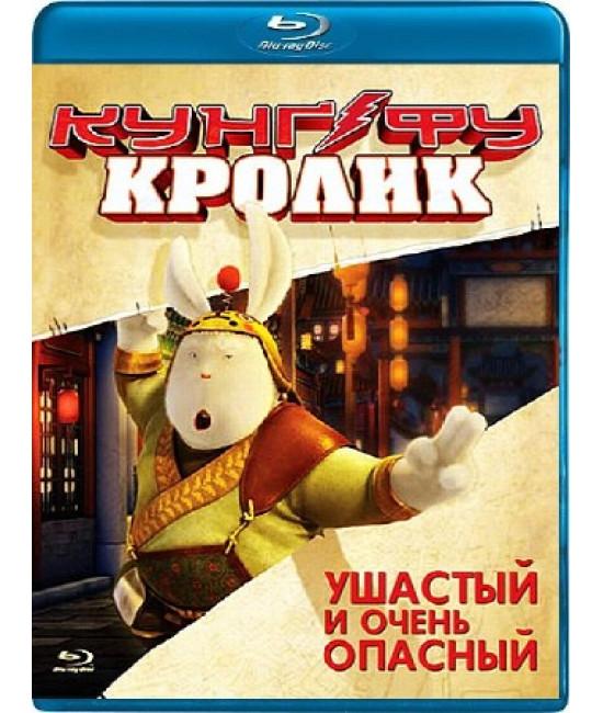 Кунг-фу Кролик [Blu-ray]