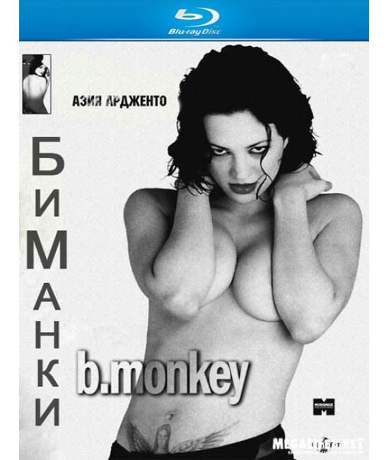 Би Манки  [Blu-Ray]