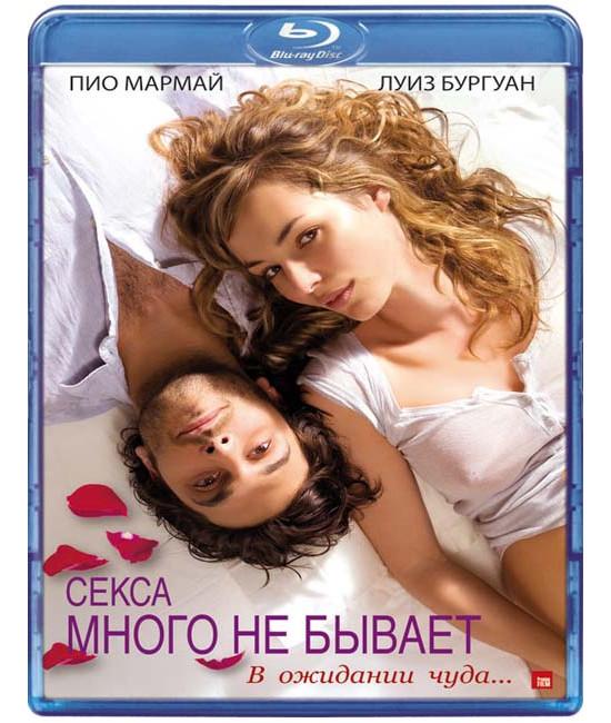 Секса много не бывает  [Blu-ray]