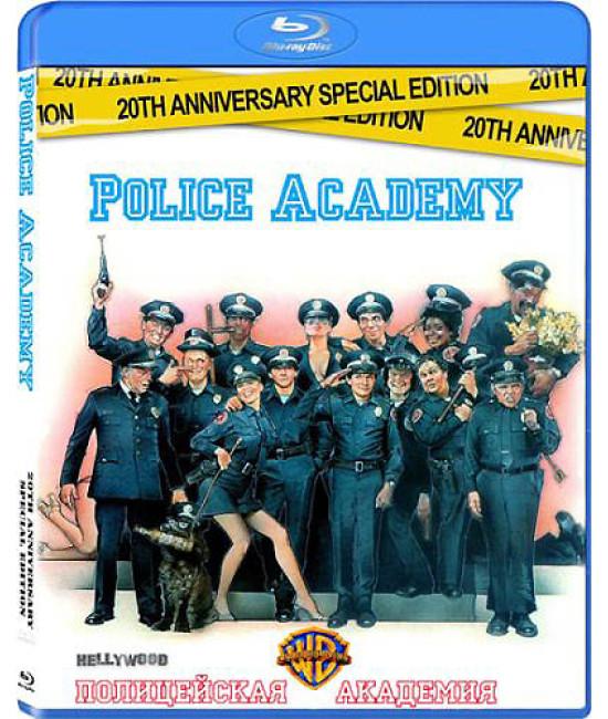 Полицейская академия [Blu-ray]
