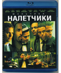 Мальчики-налетчики  [Blu-Ray]