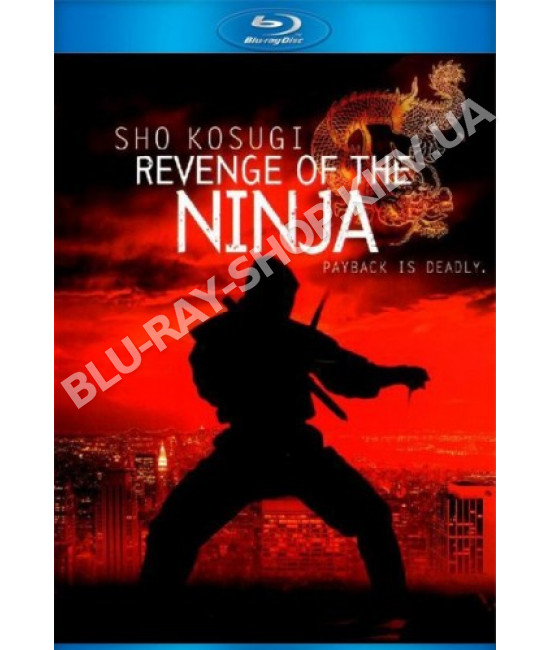 Месть Ниндзя [Blu-ray]