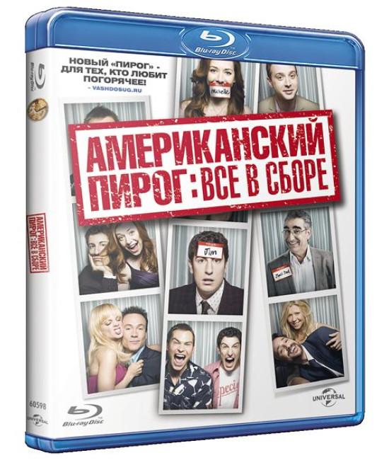 Американский пирог: Все в сборе [Blu-ray]