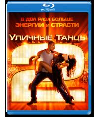 Уличные танцы 2 [Blu-Ray]