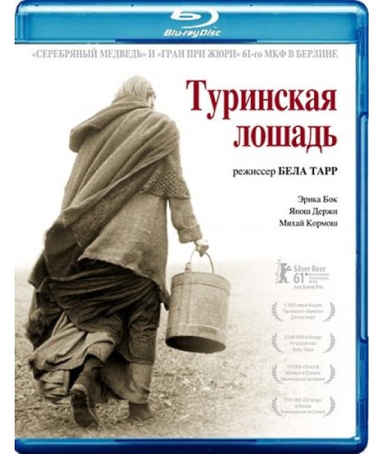 Туринская лошадь [Blu-ray]
