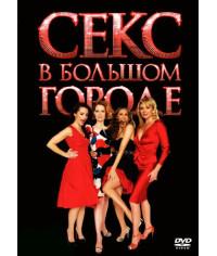 Секс в большом городе (6 сезонов) [6 DVD]