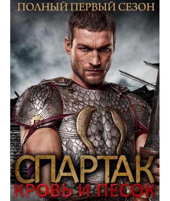 Спартак: Кровь и песок [1 DVD]