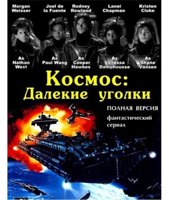 Космос: Далекие Уголки (1 сезон) [2 DVD]
