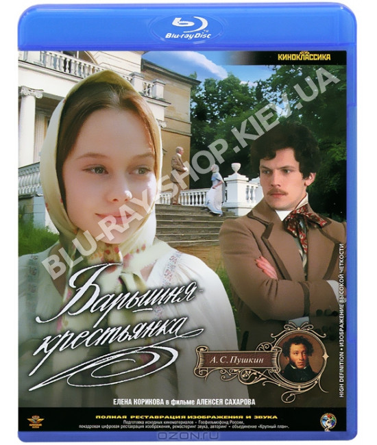 Барышня-крестьянка  [Blu-Ray]