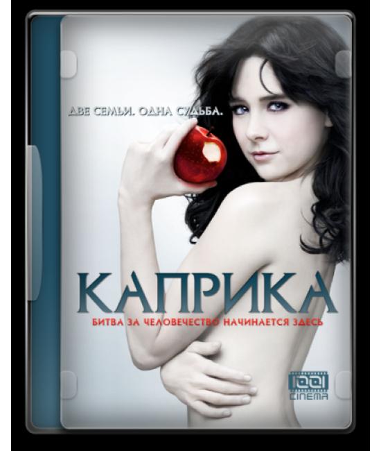 Каприка (1 сезон) [1 DVD]