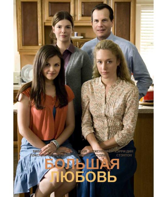 Большая Любовь (1-5 сезоны) [4 DVD]