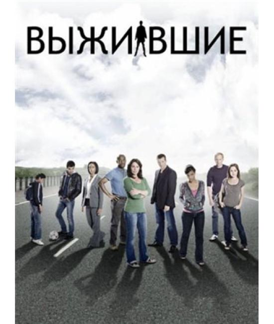 Выжившие (1-2 сезоны) [2 DVD]