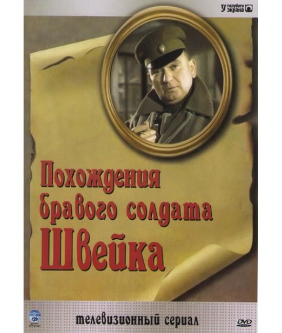 Похождения бравого солдата Швейка [1 DVD]