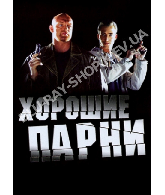 Хорошие парни (1 сезон) [2 DVD]