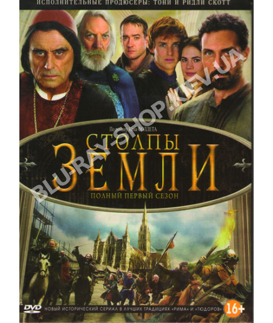 Столпы Земли (1 сезон) [1 DVD]