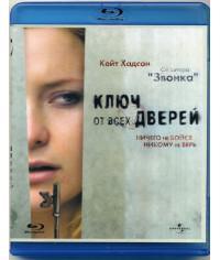 Ключ от всех дверей [Blu-Ray]