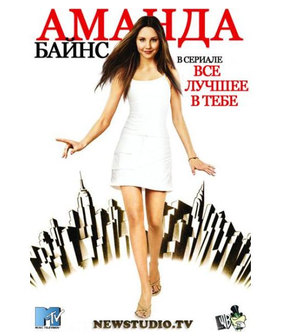 Все лучшее в тебе (1-4 сезон) [4 DVD]