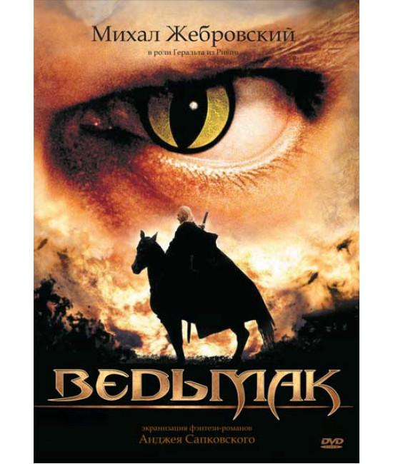 Ведьмак (1 сезон) [2 DVD]