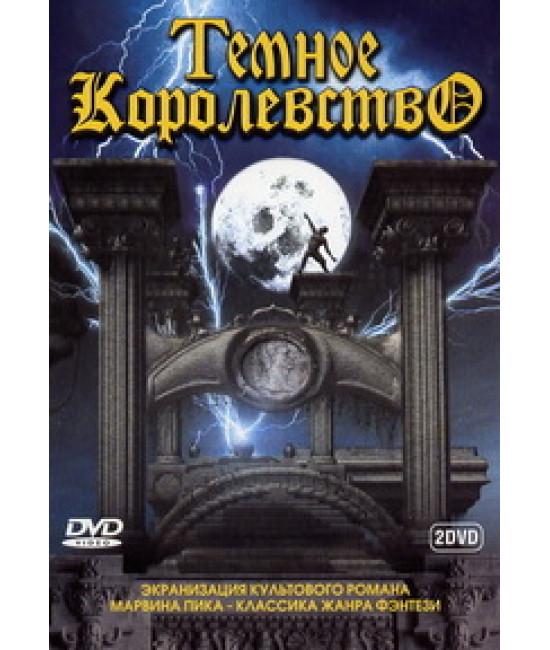 Темное королевство [1 DVD]