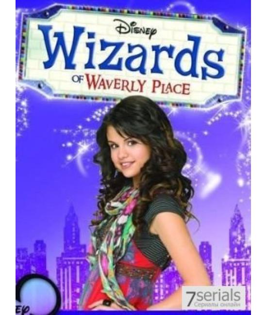 Волшебники из Вэйверли (Уэйверли) Плэйс (1-4 сезоны) [4 DVD]