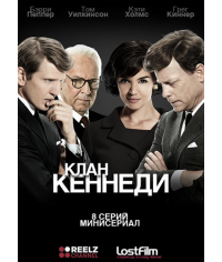 Клан Кеннеди (1 сезон) [1 DVD]