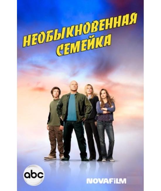 Необыкновенная семейка (Необычная семья) (1 сезон) [1 DVD]