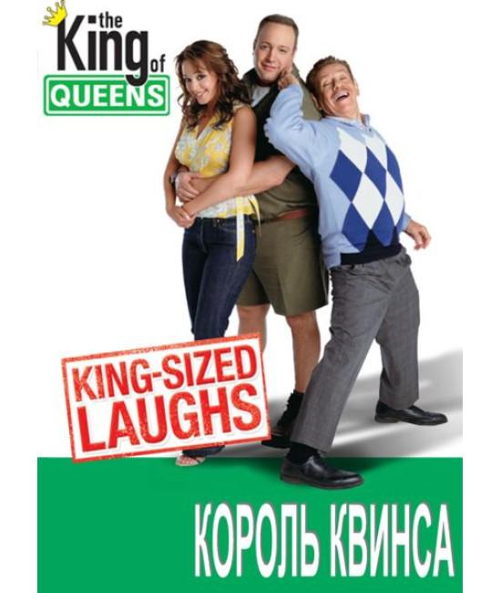 Король Квинса (1-3 сезоны) [3 DVD]
