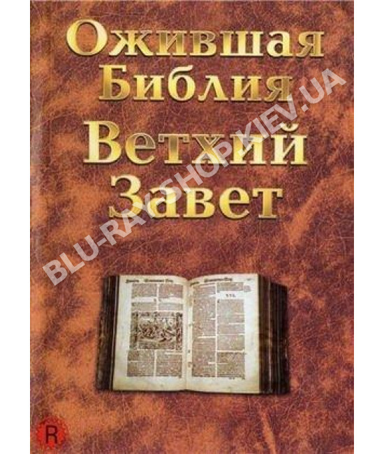 Ожившая Библия: Ветхий завет, Иисус Христос, Деяния Апостолов [1