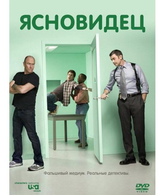 Ясновидец (1-8 сезоны) [8 DVD]