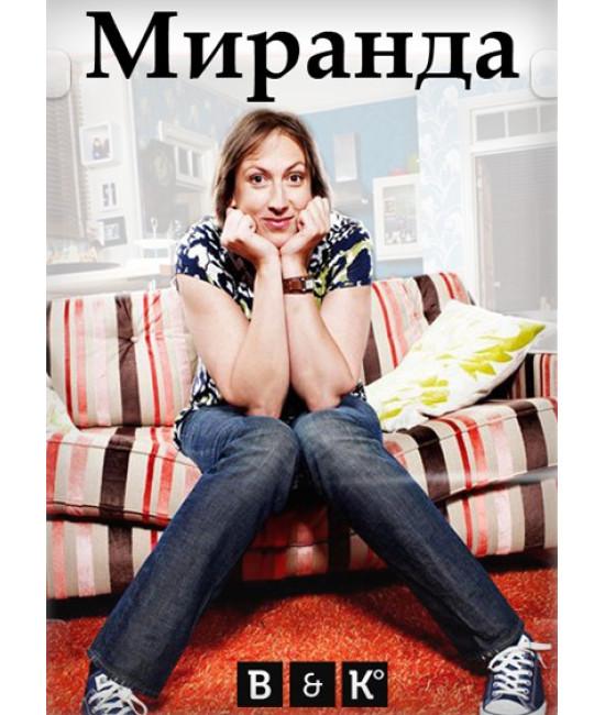 Миранда (1-2 сезоны) [2 DVD]