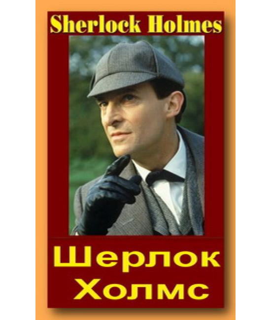 Шерлок Холмс (Приключения Шерлока Холмса) [4 DVD]