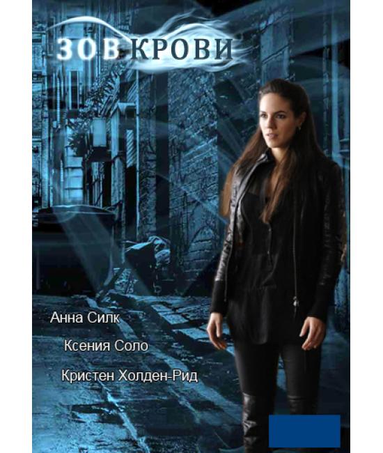 Потерянная (Фэйри, Зов крови) (1-2 сезоны) [3 DVD]