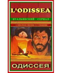 Одиссея [1 DVD]