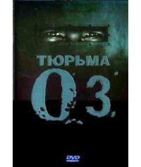 Тюрьма ОЗ (1-6 сезоны) [6 DVD]
