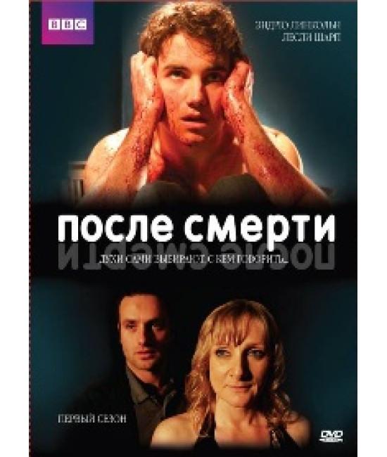 После смерти (1-2 сезон) [2 DVD]