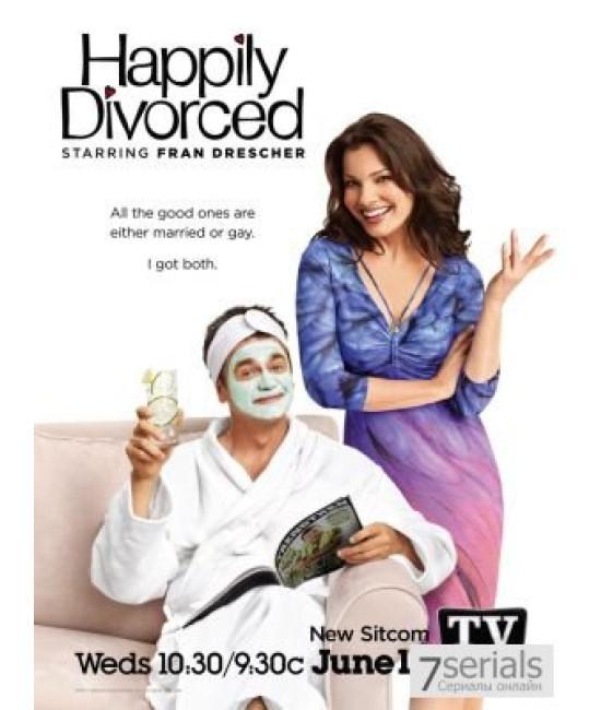 Счастливы в разводе (1 сезон) [1 DVD]