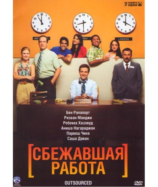Сбежавшая работа (1 сезон) [1 DVD]