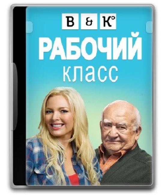Рабочий класс (1 сезон) [1 DVD]