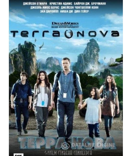 Терра Нова (1 сезон) [1 DVD]