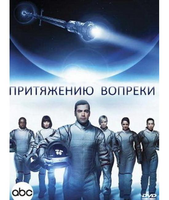 Притяжению вопреки (1 сезон) [1 DVD]