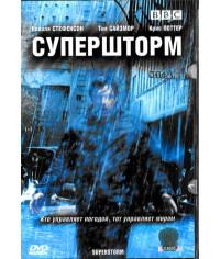 Супершторм [1 DVD]