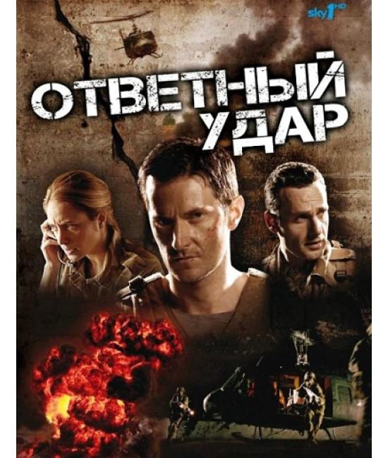 Ответный удар (1-8 сезоны) [8 DVD]