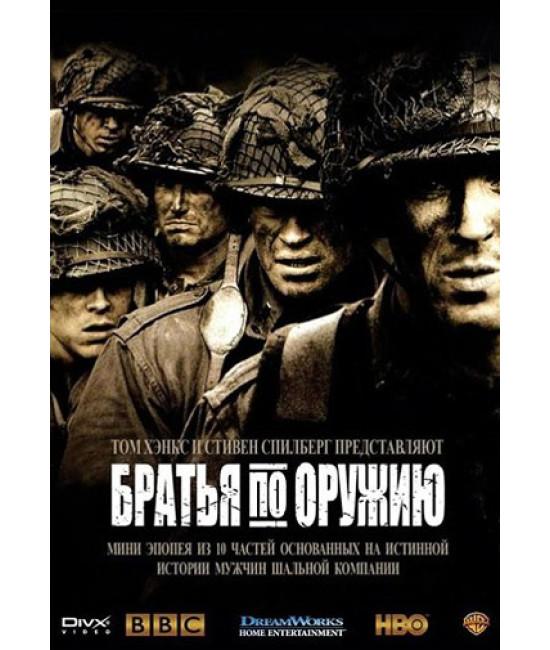 Братья по оружию [2 DVD]